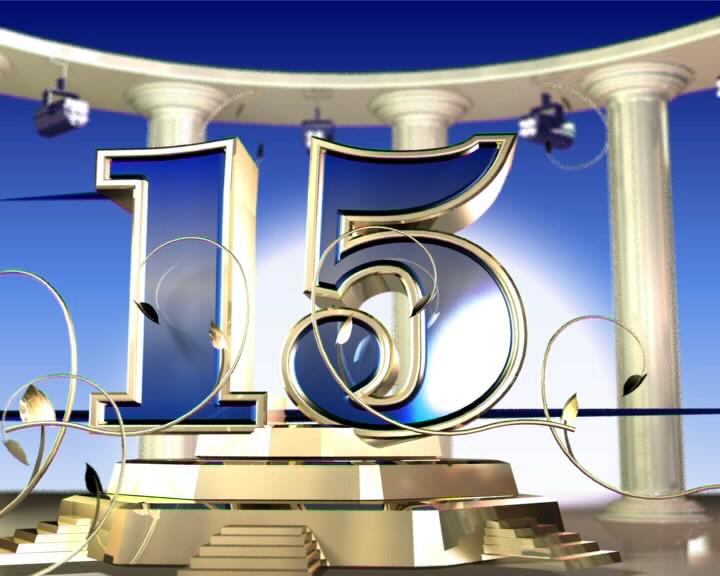 Поздравление с 15 12