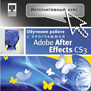 Интерактивный курс. Adobe After Effects CS3