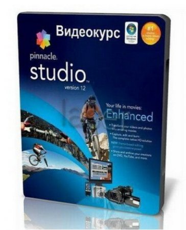 Pinnacle Studio Ultimate 12. Видео курс  (FLV)
